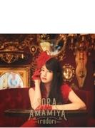 irodori 【初回生産限定盤】(+DVD)