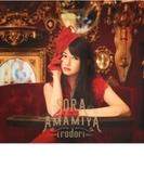 irodori 【初回生産限定盤】(+DVD)【CDマキシ】