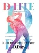 D-LITE JAPAN DOME TOUR 2017 ~D-Day~ (2Blu-ray)【ブルーレイ】 2枚組