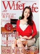 WifeLife vol.021・昭和50年生まれの森下美緒さんが乱れます・撮影時の年齢は42歳・スリーサイズはうえから順に85/61/87【DVD】