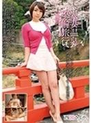 人妻温泉不倫旅行 西園さくや【DVD】