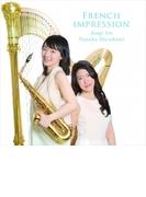 French Impressions: 伊藤あさぎ(Sax) 村上奈菜子(Hp)【CD】