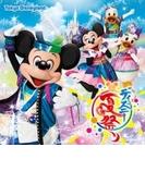 東京ディズニーランド ディズニー夏祭り 2017【CD】
