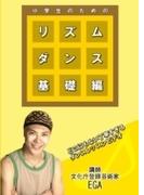 小学生のためのリズムダンス 基礎編【DVD】