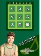 小学生のためのリズムダンス 入門編【DVD】