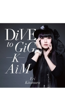 Dive To Gig-k-aim
