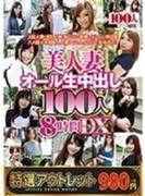 【特選アウトレット】美人妻オール生中出し100人8時間DX【DVD】