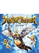 幻の聖剣 【初回限定盤】(+DVD)
