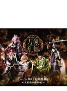 ミュージカル『刀剣乱舞』 ~三百年の子守唄~【ブルーレイ】 2枚組