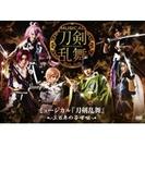 ミュージカル 刀剣乱舞 ~三百年の子守唄~【DVD】 3枚組
