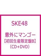 意外にマンゴー 【初回生産限定盤B】(+DVD)