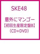 意外にマンゴー 【初回生産限定盤B】(+DVD)【CDマキシ】