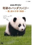 奇跡のパンダファミリー ~愛と涙の子育て物語~【DVD】