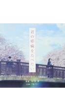 映画「君の膵臓をたべたい」オリジナル・サウンドトラック【CD】