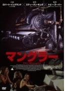 マングラー【DVD】
