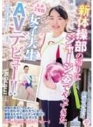 新体操部の帰りにジャージ姿でやってきた上京2年目女子大生AVデビュー!! 新海みおな【DVD】