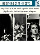 Cinema Of Miles Davis【CD】