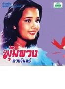 ラム プルーン プムプワン ドゥワンチャン Lam Phloen Phumphuang Duanchan【CD】