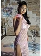 Esperanza/有村こはる【DVD】