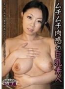 ムチムチ肉感の巨乳素人【激安アウトレット】【DVD】