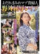 【アウトレット】よだれまみれマゾ貴婦人 野外屈辱レイプ 奥村瞳【DVD】