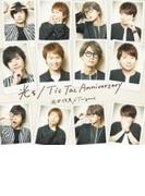 光を / Tic Tac Anniversary【CDマキシ】