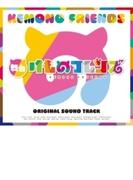 舞台「けものフレンズ」サウンドトラック【CD】