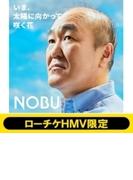 いま、太陽に向かって咲く花 【ローチケHMV限定盤】【CDマキシ】