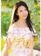元地方局アナウンサーAVデビュー 山岸逢花【DVD】