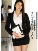 女教師レイプそれでも生徒を愛している 光井ひかり【DVD】