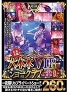 日米狂乱!! 超高級六本木VIP専用ショークラブ260分 SEXYショーガール9名【DVD】