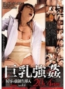 巨乳強姦 屈辱の強制生挿入20人4時間 vol.4【DVD】