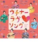 ウチナーラヴソング【CD】 2枚組