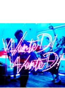 WanteD! WanteD! 【初回限定盤】(+DVD)