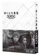 『ぼくらの勇気 未満都市』 Blu-ray BOX【ブルーレイ】 4枚組