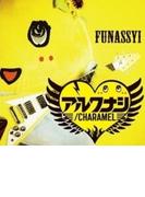 アルクナシ/CHARAMEL【CDマキシ】