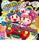 コロムビアキッズ ノンストップ あげあげ↑↑おでかけキッズソング(★v★)【CD】