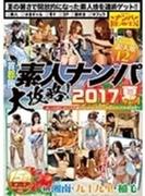 首都圏素人ナンパ大攻略! 2017 夏 Part1【DVD】