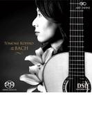 『The Bach~ギターによるバッハ作品集』 河野智美【SACD】