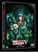 機動戦士ガンダム THE ORIGIN V 激突 ルウム会戦【DVD】