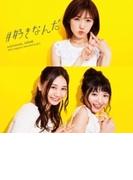 タイトル未定 【Type II 通常盤】(+DVD)【CDマキシ】