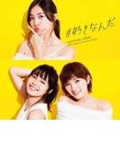タイトル未定 【Type III 通常盤】(+DVD)【CDマキシ】