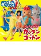 「おとうさんといっしょ」うたのアルバム ガッタン&ゴットン【CD】