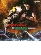 フランケンシュタイン対地底怪獣(バラゴン) オリジナル サウンドトラック【CD】