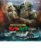 フランケンシュタインの怪獣 サンダ対ガイラ オリジナル・サウンドトラック【CD】