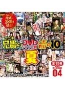 兄貴のDVDジャンル別こだわりの10枚 夏 4 モデル・ギャル女優【DVD】