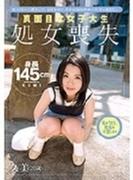 祖父母の介護をしている母を見て、将来は福祉関係の仕事に就きたい真面目な女子大生 処女喪失 久美(20歳)【DVD】