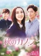 秋のカノン Dvd-box3【DVD】 8枚組