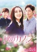 秋のカノン Dvd-box4【DVD】 8枚組