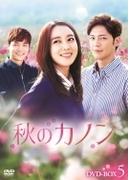 秋のカノン DVD-BOX5【DVD】 8枚組